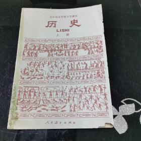 全日制五年制小学课本(试用本) 历史 上册