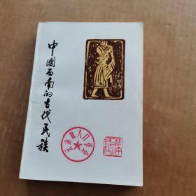 中国西南的古代民族