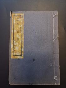 《暗室灯》民国上海大众书局铅印本白纸一厚册全