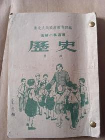 高级小学适用(历史)第一册第二册第三册3本合售