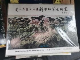 科尔沁草原版画
