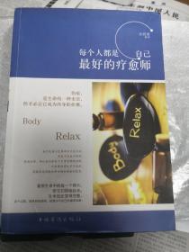 【正版】每个人都是自己的疗愈师孙郡锴9787511356123中国华侨出版社