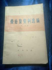 秦始皇资料选编
