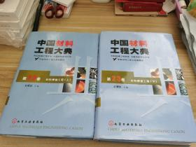 中国材料工程大典:第22卷·材料焊接工程(上)第23卷•材料焊接工程(下)