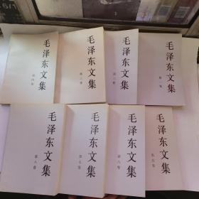毛泽东文集 1-8