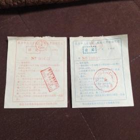 北京市人力车客运三轮运费报销凭证(2张)