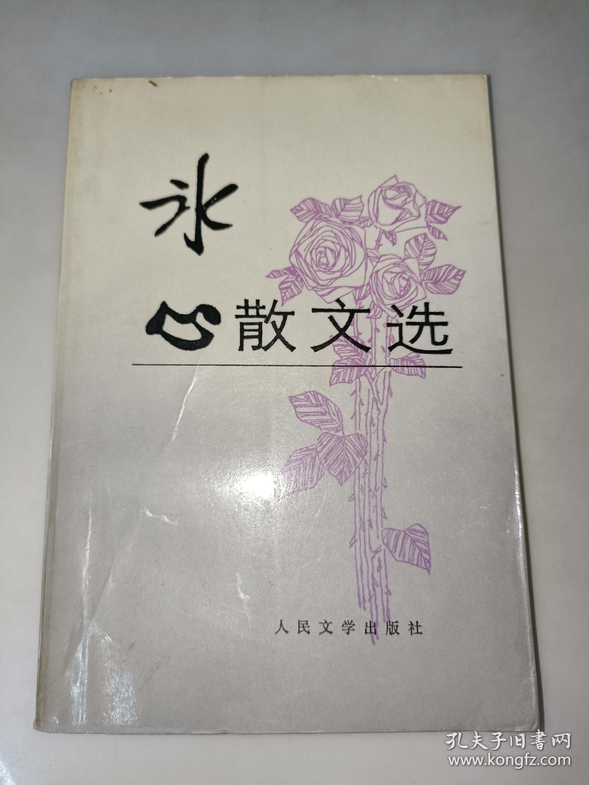 冰心散文选  冰心 著 卓如 编 / 人民文学出版社