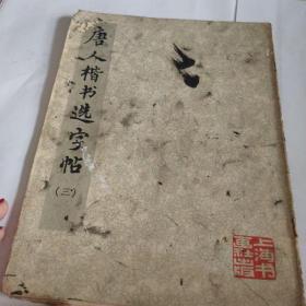 唐人楷书选字帖(三) 请看图片