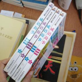 儿童注音版成语故事(全4册)(一本书口有字)