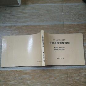 中华人民共和国交通部 公路工程估算指标 交公路发【1996】611号