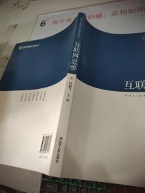 领导干部思维方法研究丛书:互联网思维