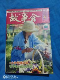 故事会    (2008版合订本)