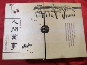 人间万事(全12册  典藏版 )  【豪华盒装】
