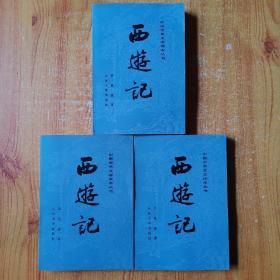 中国古典文学丛书 西游记 上中下 1980北京第2版 1985年湖北23次印刷