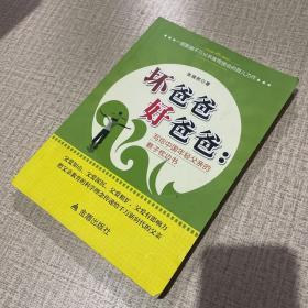 坏爸爸好爸爸:写给中国年轻父亲的教子枕边书