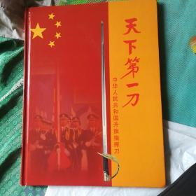 天下第一刀,中华人民共和国升旗指挥刀。