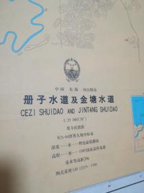 航海图--中国  东海 舟山群岛--- 册子水道及金塘水道(110*80)(见详图)