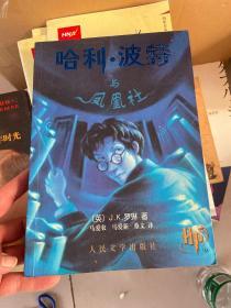 哈利·波特与凤凰社(有防伪水印)