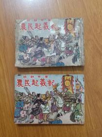 连环画  明朝中叶农民起义记  1953年