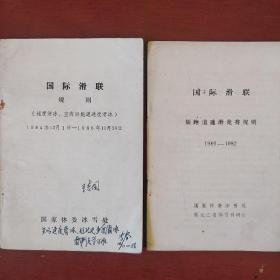 国际滑联《短道速度滑冰竞赛规则》1980-1986年 两册合售 国家体委冰雪处 私藏 书品如图