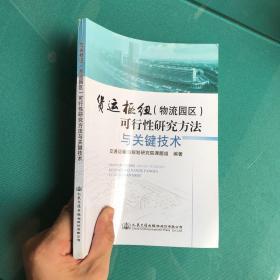 货运枢纽(物流园区)可行性研究方法与关键技术