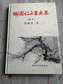 梅园诗文书画集〈续集〉作者送友人签名