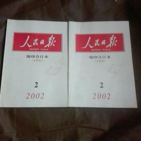人民日报缩印合订本,2002年2月(上下)