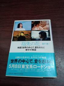指先の花―映画『世界の中心で、愛をさけぶ』律子の物語 日文原版