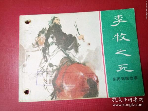 东周列国故事:李牧之死