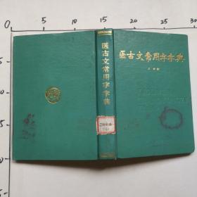 医古文常用字字典