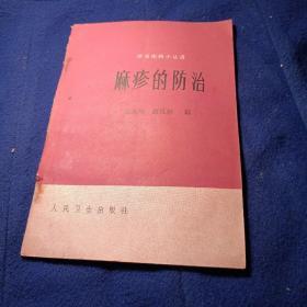 麻疹的防治——高次梅,俞汉章编