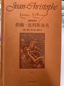约翰·克利斯朵夫(全四卷)