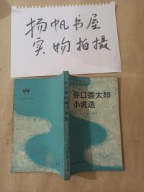谷口善太郎小说选
