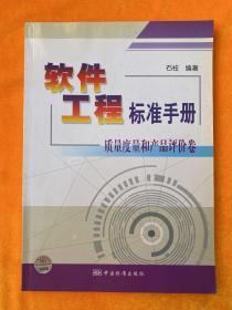 軟件工程標準手冊 質量度量和產品評價卷