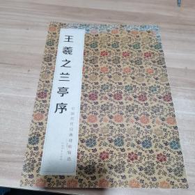 中国历代经典碑帖辑选:王羲之兰亭序