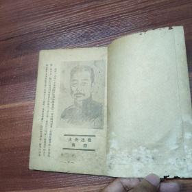 鲁迅语录-1941年印