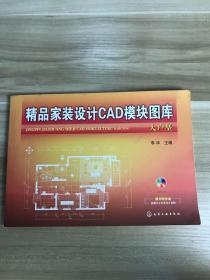 精品家装设计CAD模块图库:大户型