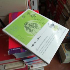 小学生文库·必读名著经典彩图版:绿野仙踪
