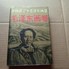 毛泽东画卷---中国出了个毛泽东(精装93年一版一印)