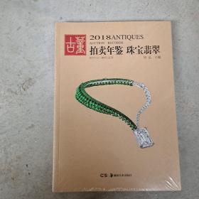 2018古董拍卖年鉴·翡翠珠宝