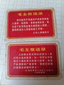 毛主席语录卡片,后有语录曲谱