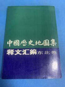 中国历史地图集释文汇编