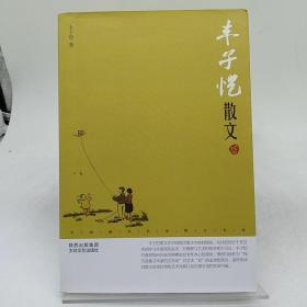 中国现代名家散文书系:丰子恺散文鉴赏版