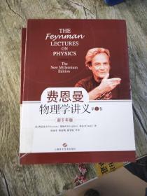 新千年版:费恩曼物理学讲义(第1、2、3卷)