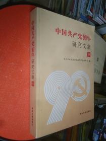中国共产党90年研究文集(中)
