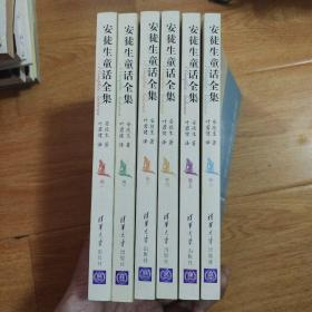 安徒生童话全集(全六册)