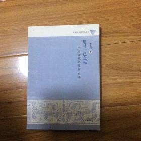 追寻一己之福:中国古代的信仰世界(正版一版一印)