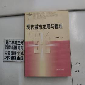 现代城市发展与管理/江西社会科学研究文库