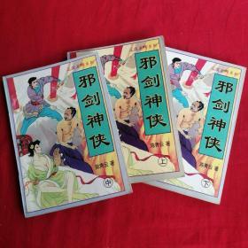邪剑神侠(上中下)全三册