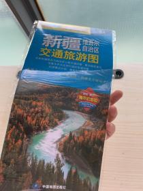 2014分省交通旅游系列·新疆维吾尔自治区交通旅游图